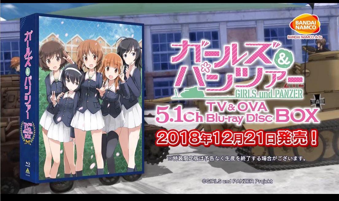 ガールズ&パンツァー TV&OVA 5.1ch Blu-ray Disc BOX CM