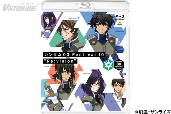 """「ガンダム00 Festival 10 """"Re:vision""""」Blu-ray&DVD 8月28日発売記念!応援上映、発売日に開催決定!"""