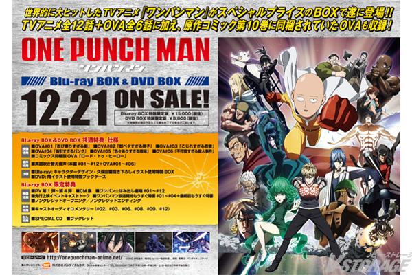 TVアニメ第2期制作進行中!世界的に大ヒットしたTVアニメ『ワンパンマン』が、お求めやすい価格のBlu-ray BOX & DVD BOXで2018年12月21日発売決定!!
