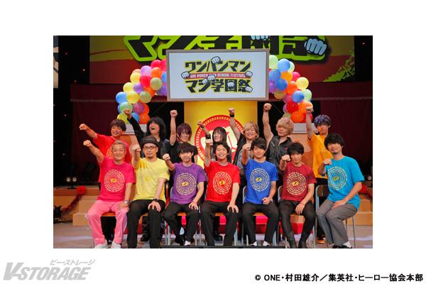TVアニメ『ワンパンマン』8月12日(日)開催「ワンパンマン マジ学園祭」イベントオフィシャルレポート到着!!!!