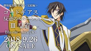 『コードギアス 反逆のルルーシュⅢ 皇道』Blu-ray<特装限定版>発売告知30秒