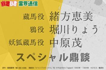 【幽☆遊☆白書 霊界通信】スペシャル鼎談 緒方恵美×堀川りょう×中原茂