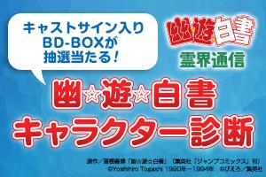 キャストサイン入りBD-BOXが抽選で1名様に当たる!幽☆遊☆白書  キャラクター診断