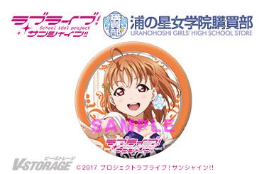 ラブライブ!サンシャイン!! 浦の星女学院購買部公式缶バッジ vol.5 【注文締切日8月15日】