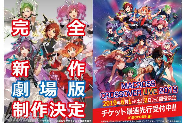 完全新作『劇場版マクロスΔ 』制作決定!!『MACROSS CROSSOVER LIVE 2019 at 幕張メッセ』2019年6月開催決定!!