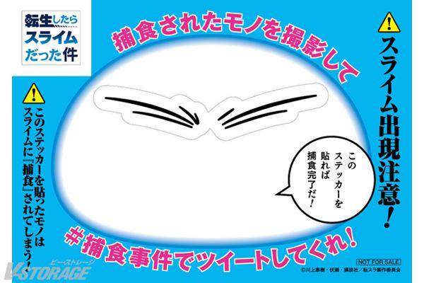 10月TVアニメ放送開始!『転生したらスライムだった件』 9月24日(月)〜 9月30日(日)東京メトロ新宿駅メトロプロムナードに巨大ポスターが登場!