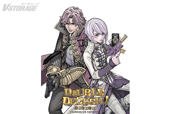 9月30日より放送開始!桂正和とサンライズが再びタッグを組んだオリジナルアニメーション『 DOUBLE DECKER! ダグ&キリル』 Blu-ray&DVD第1巻 11月22日発売決定!