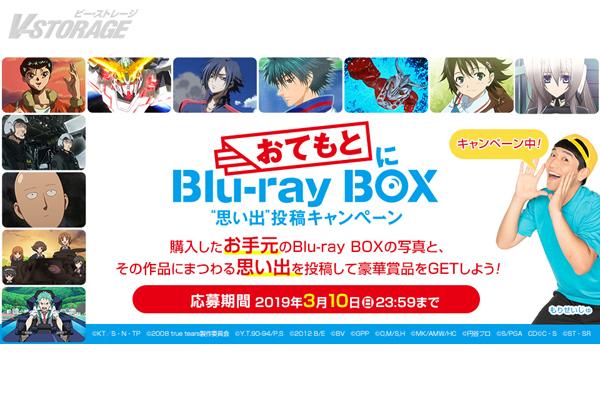 """「お手元にBlu-ray BOX!""""思い出""""投稿キャンペーン」と再生数360万回越えの「足元にお手元」がコラボした異色のCM&PVが完成!"""