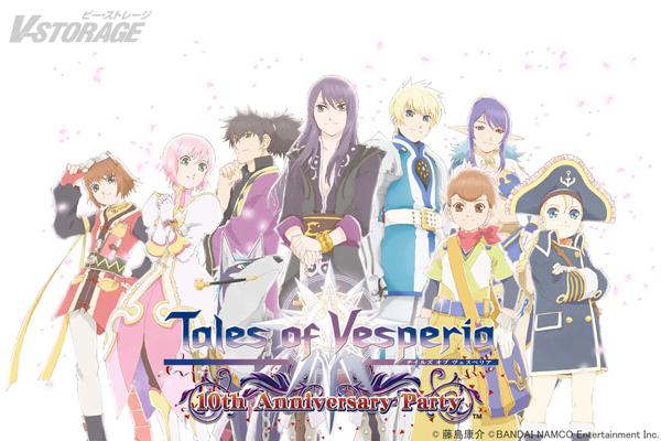 ゲーム発売10周年を記念したメモリアルイベント「Tales of Vesperia 10th Anniversary Party」Blu-ray 2019年2月26日発売決定!!