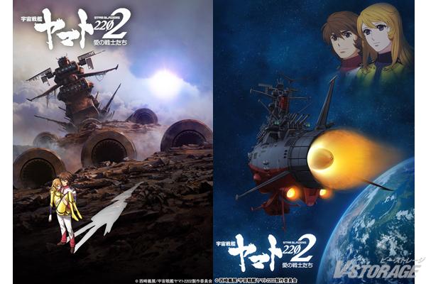 10月5日(金)放送開始『宇宙戦艦ヤマト2202 愛の戦士たち』2か月連続上映会開催決定!