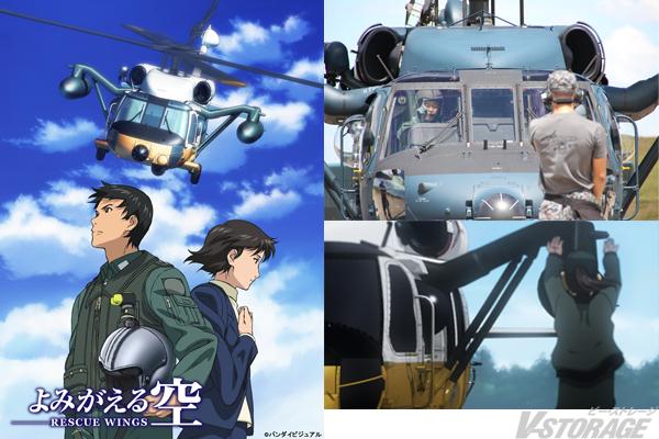 11月22日発売『よみがえる空-RESCUE WINGS-』BD-BOX映像取材レポートが公式サイトにて公開中!