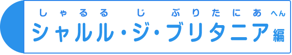 シュナイゼル・エル・ブリタニア編