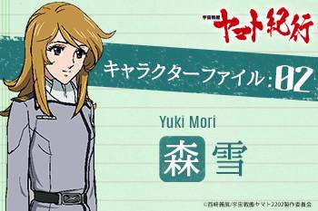 [ヤマト紀行]キャラクターファイル:02 森雪