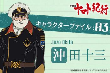 [宇宙戦艦ヤマト紀行]キャラクターファイル:03 沖田十三