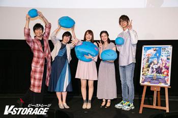 豪華キャスト陣が集結! 10月放送の新作TVアニメ『転生したらスライムだった件』第1話・第2話先行上映会レポート