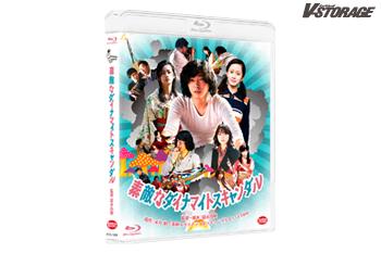 笑いと狂乱の青春グラフィティ「素敵なダイナマイトスキャンダル」Blu-ray&DVD 11月9日発売!