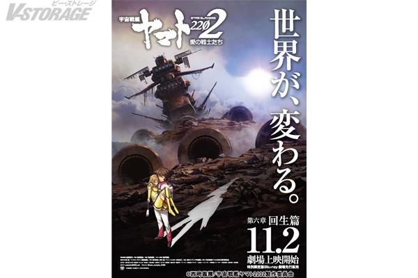 『宇宙戦艦ヤマト2202 愛の戦士たち』第六章「回生篇」 11.2劇場上映開始記念プレゼントキャンペーン 第1弾