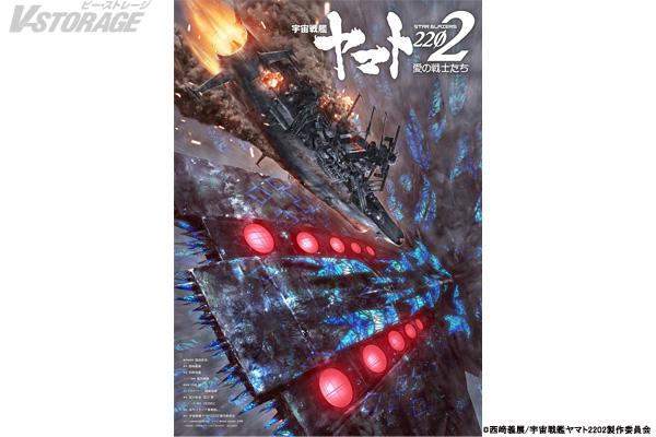 『宇宙戦艦ヤマト2202 愛の戦士たち』第七章特典付き前売券&ムビチケが11月2日(金)発売開始!