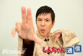 『しんちゃん通信』 スペシャルインタビュー「ぷにぷに拳の師匠役 関根 勤」