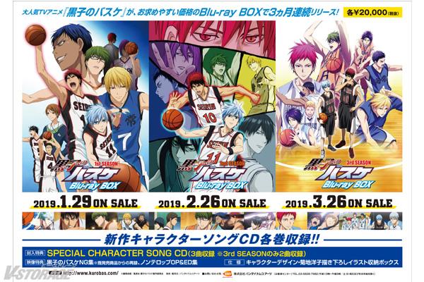 『黒子のバスケ』TVアニメ初のBlu-ray BOX&劇場版よりユニットキャラクターソングCD4ヵ月連続リリース決定!