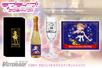 ラブライブ!サンシャイン!! Aqoursクリスマスプレゼント2018(全9種) 【注文締切日10月22日】
