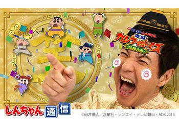 映画 クレヨンしんちゃん 爆盛!カンフーボーイズ~拉麺大乱~ Blu-ray&DVD CM&PV集