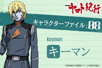 [宇宙戦艦ヤマト紀行]キャラクターファイル:08 クラウス・キーマン
