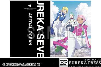 11月22日発売『エウレカセブンAO』Blu-ray BOX先着購入特典紹介「 A4クリアファイル(ジャケットイラスト使用)」 [エウレカプレス]