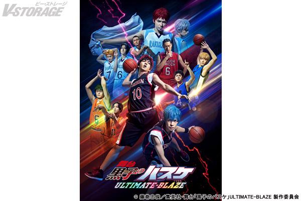 舞台「黒子のバスケ」ULTIMATE-BLAZE <2019年4月30日(火)〜5月19日(日)公演>メインビジュアル公開&公演日程&オールキャスト決定!