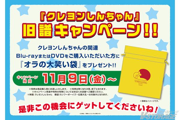"""『クレヨンしんちゃん 』関連Blu-ray・DVDをご購入いただいた方に""""オラの大笑い袋""""をプレゼント!!『クレヨンしんちゃん 』旧譜キャンペーン 11月9日(金)~開催決定!!<対象店舗限定>"""