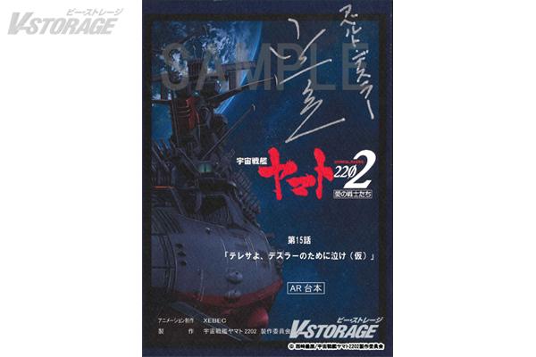 『宇宙戦艦ヤマト2202 愛の戦士たち』第六章「回生篇」 11.2劇場上映開始記念プレゼントキャンペーン 第2弾