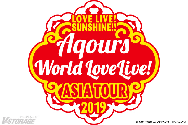 ラブライブ!シリーズ初のアジアツアー&Aqours 5th LIVE 開催決定!!12月6日稼働開始スクフェスAC Next StageにAqours登場! 『ラブライブ!サンシャイン!!』最新情報続々発表!!