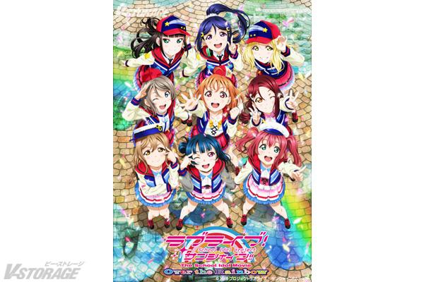 2019年1月4日(金)公開 劇場版『ラブライブ!サンシャイン!!The School Idol Movie Over the Rainbow』本予告映像&第2弾ビジュアル完成!特典付前売券(ムビチケカード)第2弾 12月16日発売!