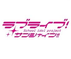 劇場版公開記念!『ラブライブ!サンシャイン!!』11月24日(土)よりバンダイチャンネルにてTVシリーズの無料配信が決定!