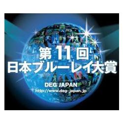BDA Title Award &第 11 回「日本ブルーレイ大賞」ユーザー大賞 12月25日(火)まで投票受付中!