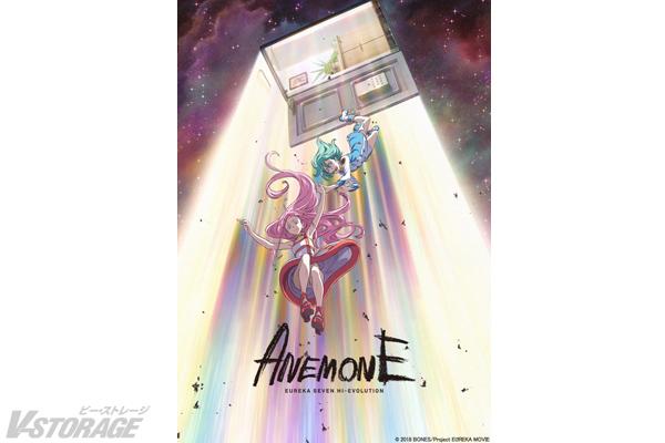 少女アネモネを主人公に描く、シリーズ最新作!劇場版3部作の第2弾『ANEMONE/交響詩篇エウレカセブン ハイエボリューション』 Blu-ray& DVD発売決定!