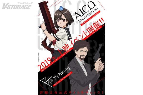 NETFLIXオリジナルアニメーション2作品『A.I.C.O. Incarnation』『B: The Beginnin...