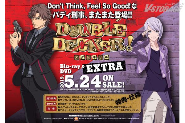 3本の完全新作エピソード収録!「DOUBLE DECKER! ダグ&キリル EXTRA」Blu-ray&DVD 2019年5月24日発売決定!