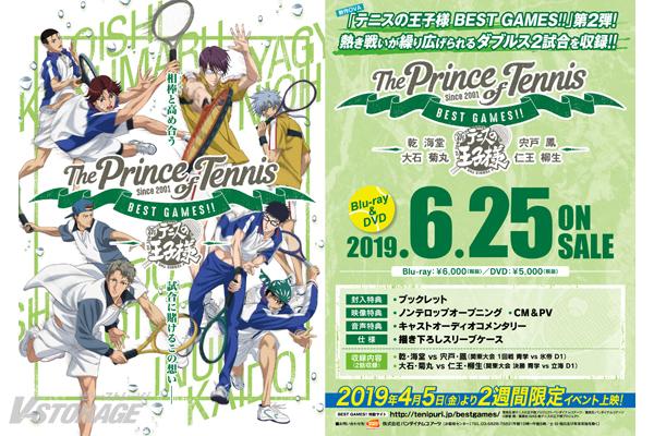 『テニスの王子様 BEST GAMES!! 乾・海堂 vs 宍戸・鳳/大石・菊丸 vs 仁王・柳生 』Blu-ray&#...