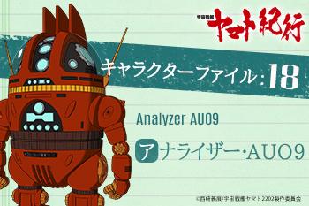 [宇宙戦艦ヤマト紀行]キャラクターファイル:18 アナライザー・AUO9