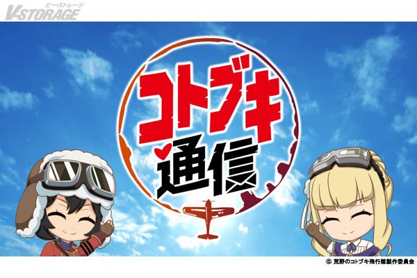 TVアニメ『荒野のコトブキ飛行隊』Blu-ray BOX 上巻 5月24日・下巻 7月26日発売決定!!公式Web番組「コトブキ通信」本日1月16日より配信開始!