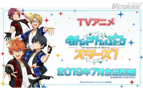 大人気スマートフォンアプリゲーム『あんさんぶるスターズ!』2019年7月TVアニメ放送開始&第1弾PV公開!