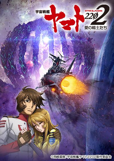 「宇宙戦艦ヤマト2202」キービジュアル