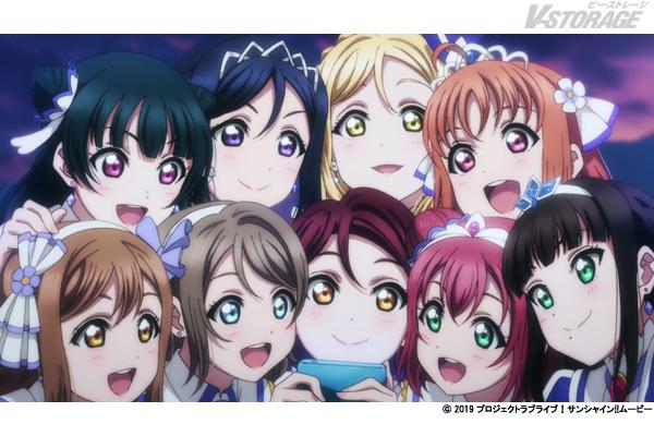 大ヒット公開中!「ラブライブ!サンシャイン!!The School Idol Movie Over the Rainbow」本編冒頭7分公開!!