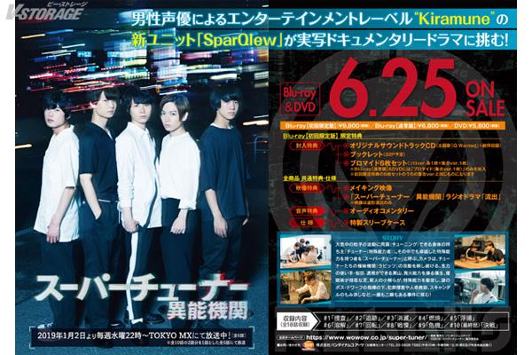 Kiramuneレーベル5人組新ユニット「SparQlew」が初挑戦した実写ドキュメンタリードラマ「スーパーチューナー/異能機関」Blu-ray&DVD 6月25日発売決定!!