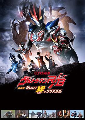 ウルトラマンR/B 劇場版セレクト!絆のクリスタル