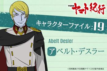 [宇宙戦艦ヤマト紀行]キャラクターファイル:19 アベルト・デスラー