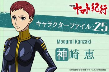 [宇宙戦艦ヤマト紀行]キャラクターファイル:25 神崎 恵