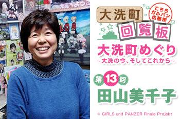 『ガルパン』きっかけで戦車好きに。大洗を訪れるファンが「お母さん」と呼んで慕う、創業100年以上続く豆腐店の奥さん。田山...