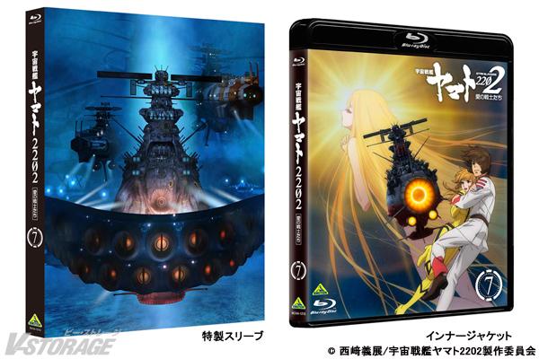 『宇宙戦艦ヤマト2202 愛の戦士たち』第七章「新星篇」<最終章>Blu-ray&DVD第7巻 特製スリーブ等画像公開!
